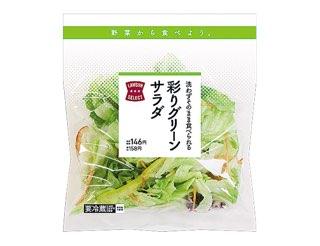 彩りグリーンサラダ.jpg