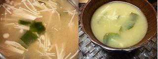 えのきとワカメのお味噌汁4.JPG