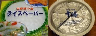 カマンベールとクコの実レタスロール1.JPG