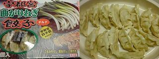 パリパリ餃子の焼き方1.JPG
