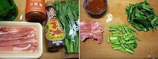 豚もも肉とつる紫の豆板醤炒め1.JPG