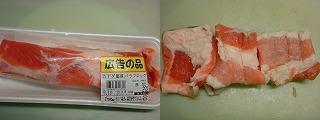豚バラのかたまり肉でチャーシューもどき1.JPG